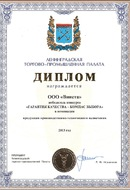 Certificate of the Chamber of Commerce and Industry of St.Petersburg