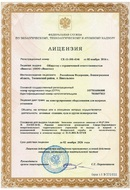 License granted by the  Federal Service for Environmental, Technological and Nuclear Supervision